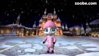 """Zoobe """"А снег идет..."""""""