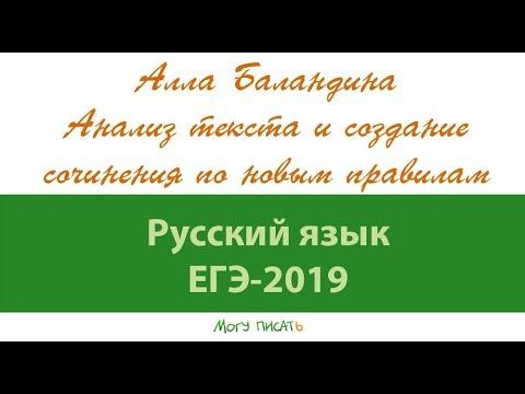 ЕГЭ по русскому языку. Сочинение