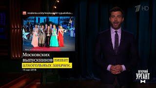 Вечерний Ургант. Новости от Ивана(15.05.2018)