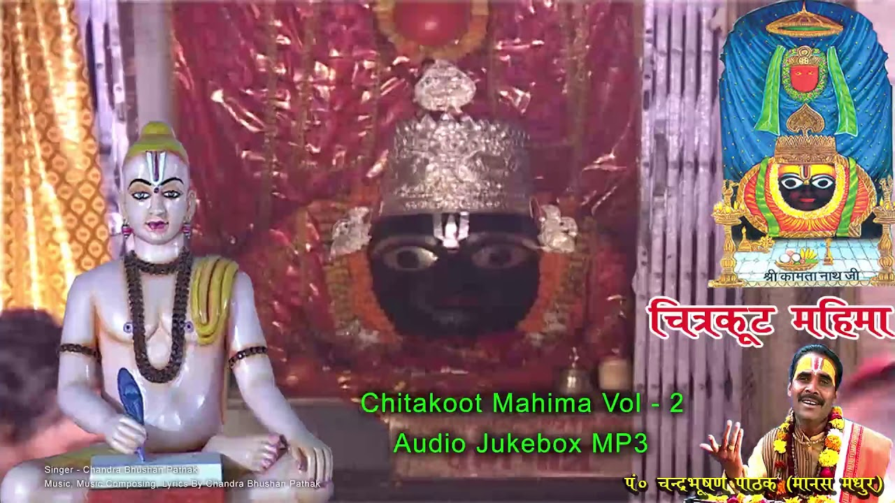 chitrakoot ki mahima mp3 song
