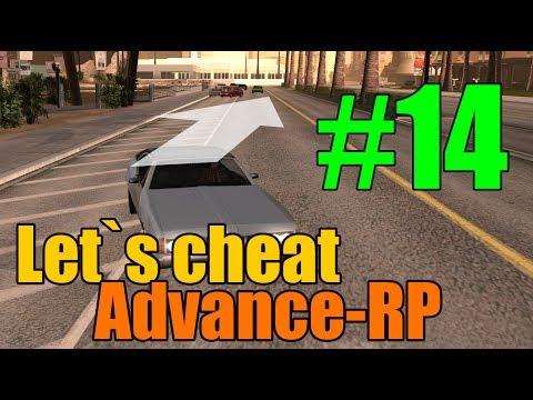 Let`s Cheat Advance Rp #14 Помощник