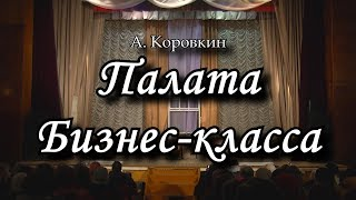 Палата Бизнес-класса - Народный театр