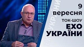 """Ток-шоу """"Ехо України"""" Матвія Ганапольського від 9 вересня 2019 року"""