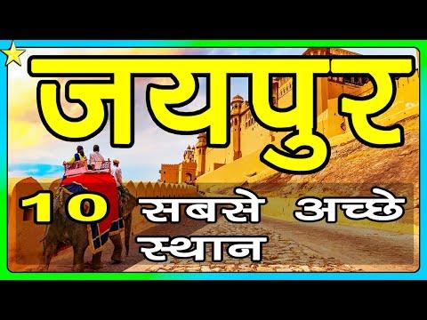 10 Best Places To Visit In Jaipur | जयपुर घूमने के 10 प्रमुख स्थान | Hindi Video | 10 ON 10