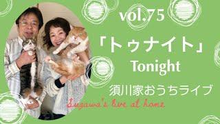 [VIDEO] Vol.75「Tonight 」