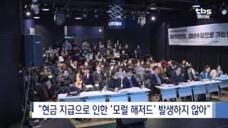 """[tbs TV] 청년수당 수혜자 """"학원비‧교재구입비에 …"""