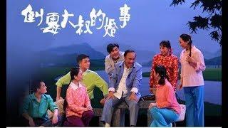 《倒霉大叔的婚事》(上)许昌市戏曲中心   豫剧现代戏