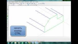 Создание аксонометрической проекции в KOMPAS 3D LT