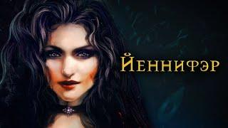 Спонтанный Лор: Ведьмак. История Йеннифэр