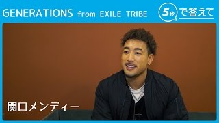 【5秒で答えて】関口メンディー(GENERATIONS from EXILE TRIBE) thumbnail