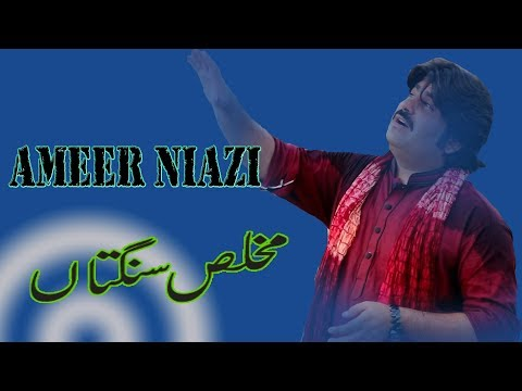 Ameer Niazi New Saraiki Song What's App Status Song 2019 Sad Song Song