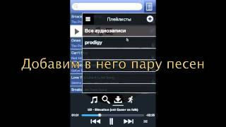 Как скачать музыку из вконтакте на iphone
