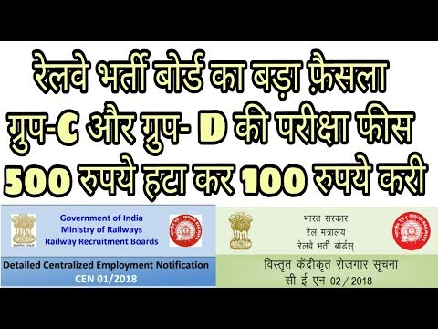 RRB Exam Fees Now Reduced From 500 Rupees To 100 Rupees