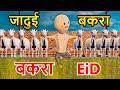 BAKRA EID - PM TOONS - JADUI BAKRA / HAPPY EID / DESI COMEDY VIDEOS / FUNNY VIDEO / KANPURIYA COMEDY