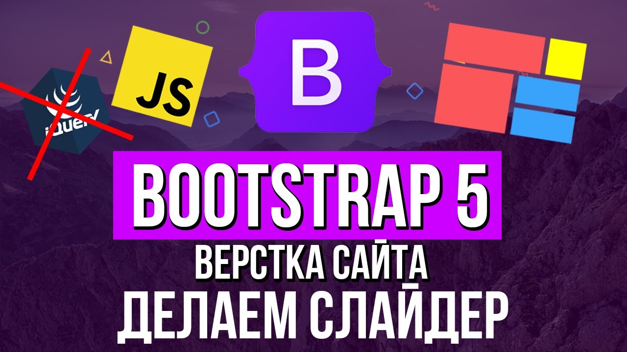 Уроки Bootstrap 5 - Делаем слайдер