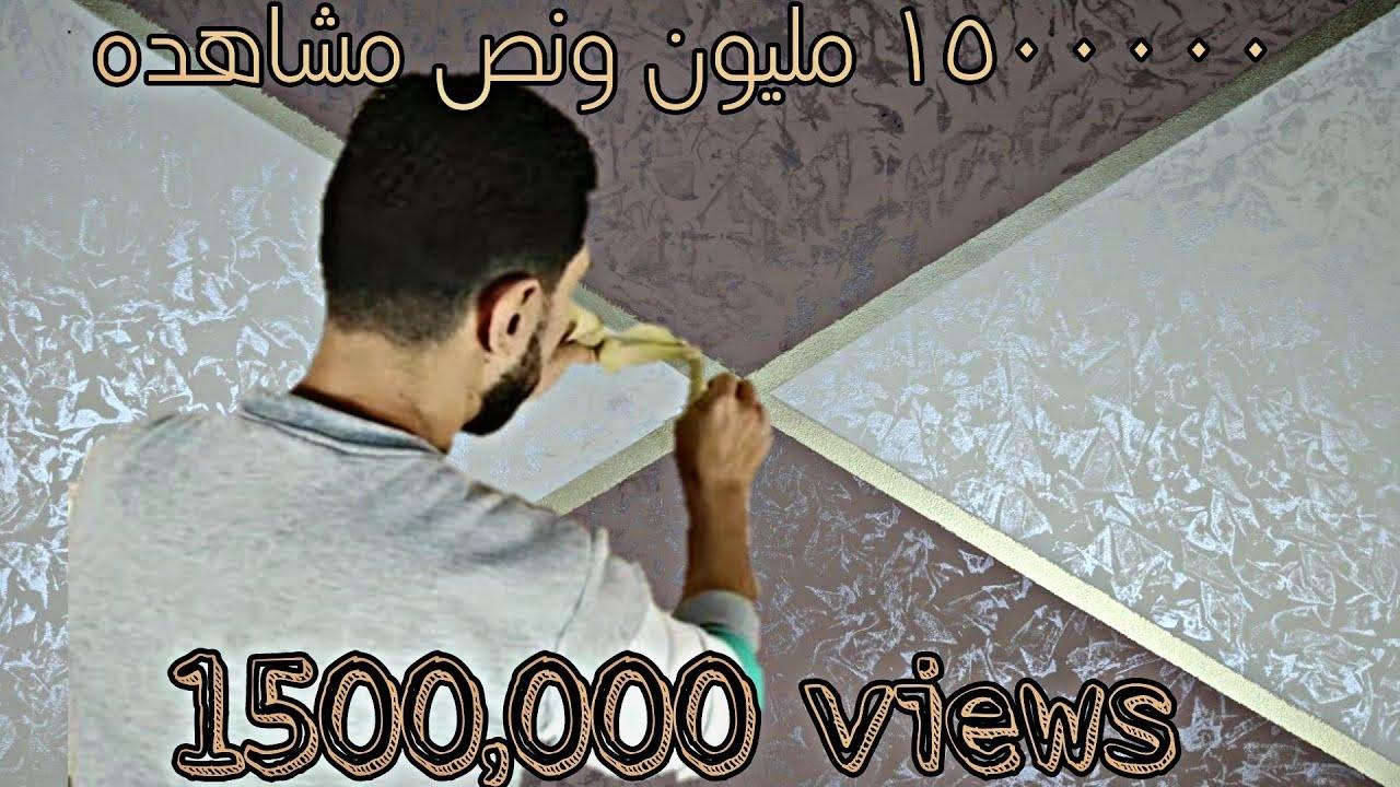 طريقه عمل ديكور القطيفه شرح مبسط وسهل ومختصر شاهد الفيديو كامل للاستفاده Youtube