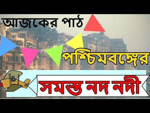West Bengal All River Name List Bangla Gk \GK TIME