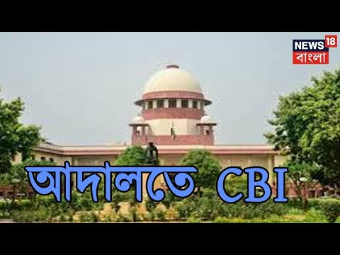 'Law And Order Breakdown In Bengal' , CBI Vs Mamata War Reaches Supreme Court After Showdown