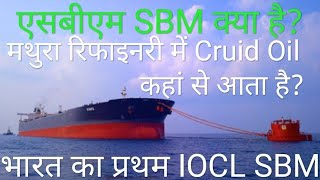 India 1st SBM OF IOCL in Vadinar (Mathura -Salaya pipeline)