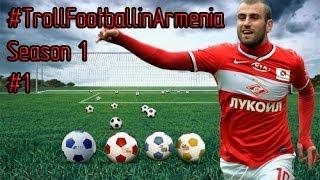 Troll Football in Armenia // Season 1 // #1 (HD)
