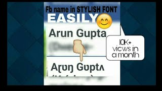 Facebook Stylish Name Trick
