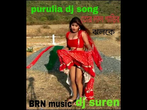 Purulia dj song_ তোর লাল...