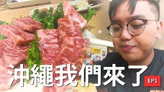 沖繩夏日家庭旅遊EP1|豬肉蛋飯糰、沖繩OUTLET、琉球的牛、那霸美居酒店