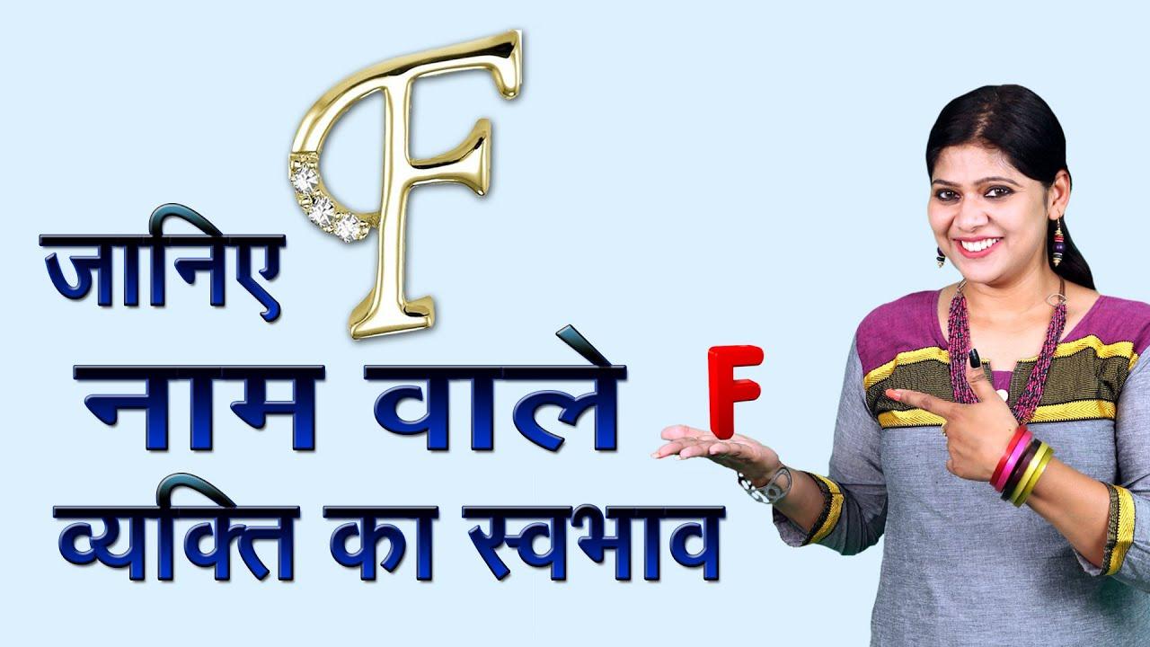 जानिये F नाम वाले व्यक्ति का स्वभाव || Meaning Of The First Letter Of Your  Name