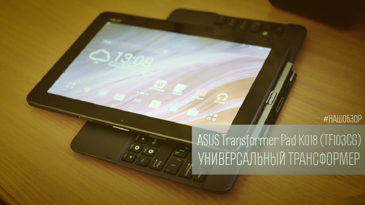 Инструкция к планшету асус к018
