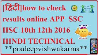 [HINDI]  maharashtra how to check results online APP SSCHSC 2016