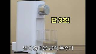 읻다 휴대용 급속 온수기 옹수포트