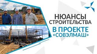 День 42-й: Нюансы строительства в проекте «Совэлмаш»