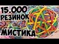МЯЧИК - ПОПРЫГУНЧИК ИЗ 15 000 РЕЗИНОК - СГОРЕЛ