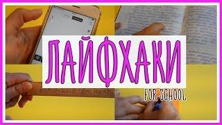ЛАЙФХАКИ ДЛЯ ШКОЛЫ///LIFEHACKES FOR SCHOOL