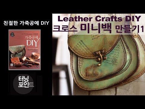 [친절한가죽공예DIY] 쉽고 재미있게 만드는 가죽공예