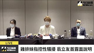 【直播/雞排妹指控性騷擾 翁立友首露面說明】
