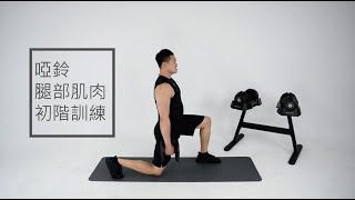 Zoom Fitness | 20分鐘 啞鈴腿部肌肉訓練X Eric