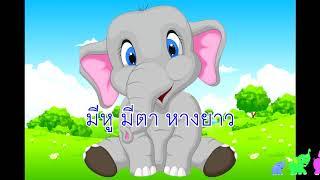 เพลงช้าง เพลงสอนเด็ก คาราโอเกะ