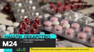 ФМБА начала испытания нового препарата от коронавирусной пневмонии - Москва 24