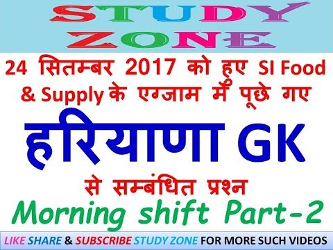 sub inspector food and supply haryana gk morning shift part-2 24 सितम्बर 2017