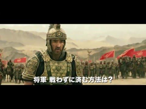 映画『ドラゴン・ブレイド』予告編