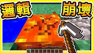 Minecraft【詛咒麥塊世界】完全【不能相信】😂 !! 20種【顛倒知識】的爆笑關卡 !! 全字幕