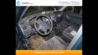 Перевод на газ Honda CR-V 08.11.2013(Установка газобаллонного оборудования на автомобиль Honda CR-V 08.11.2013 Это видео создано в редакторе слайд-шоу..., 2015-03-11T18:56:42.000Z)