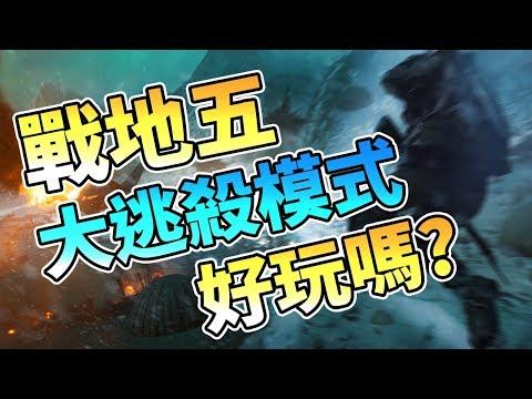 《 我在玩什麼? 》Battlefield V 戰地風雲 5:烈焰風暴 大逃殺模式好玩嗎?