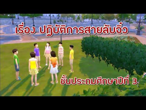 บทที่ 1 ปฏิบัติการสายลับจิ๋ว   ภาษาไทย   ชั้นประถมศึกษาปีที่ 3   ภาษาพาที   Teacher LITA