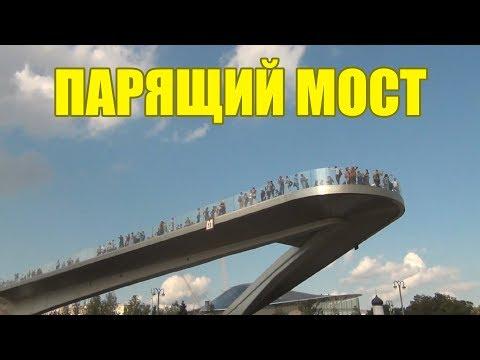 Красивые места Москвы для фото Парящий мост в парке Зарядье