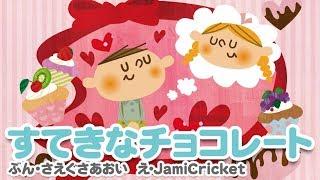 【絵本】 バレンタインについて学べます すてきなチョコレート 【読み聞かせ】