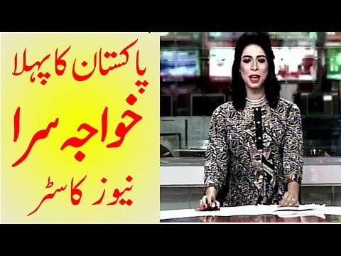 Pakistan's First Transgender Newscaster Launched On TV - Headline News With Maavia Malik