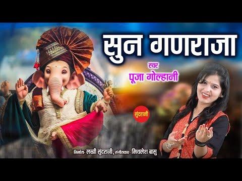 Sun Ganraja Ho - सुन गणराजा हो - Pooja Golhani 09893153872 - Lord Ganesh Chaturthi Special Song 2021