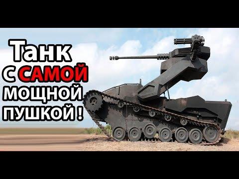 Танк с самой МОЩНОЙ пушкой !